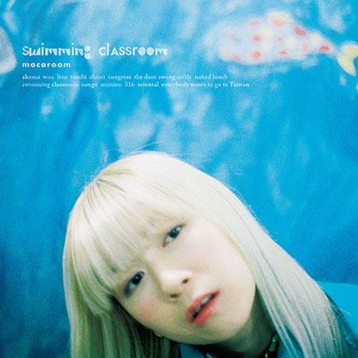 macaroom 4年ぶりのフルアルバム「swimming classroom」 リリース